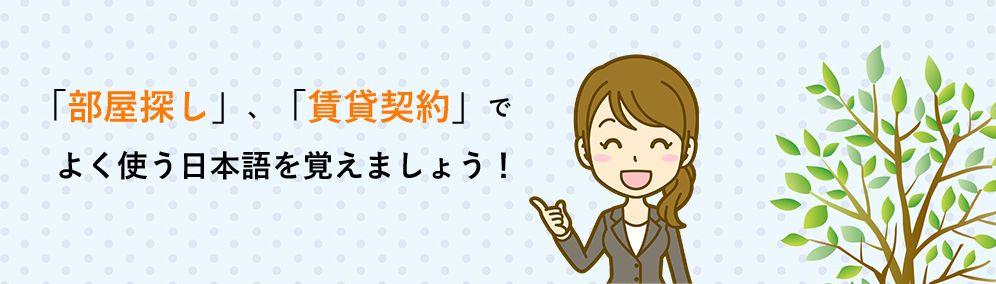 「部屋探し」、「賃貸契約」でよく使う日本語を覚えましょう!
