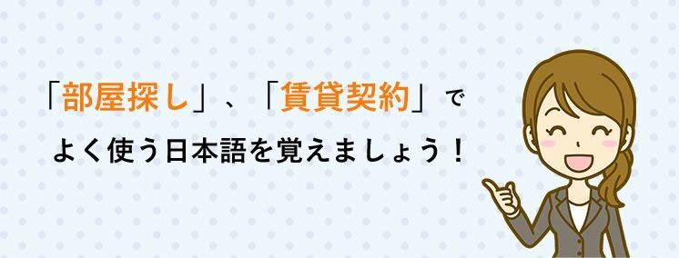 部屋探し」、「賃貸契約」でよく使う日本語を覚えましょう!