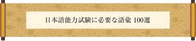 日本語能力試験に必要な語彙 100選