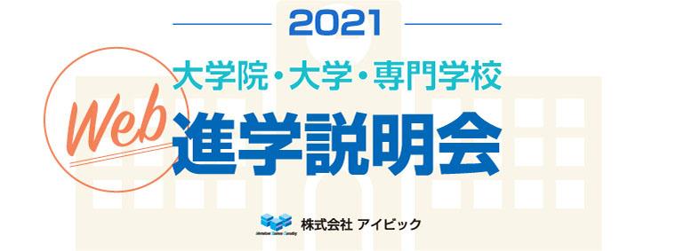 進学説明会2020のリンクバナー