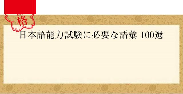 日本語のクイズをやってみましょう